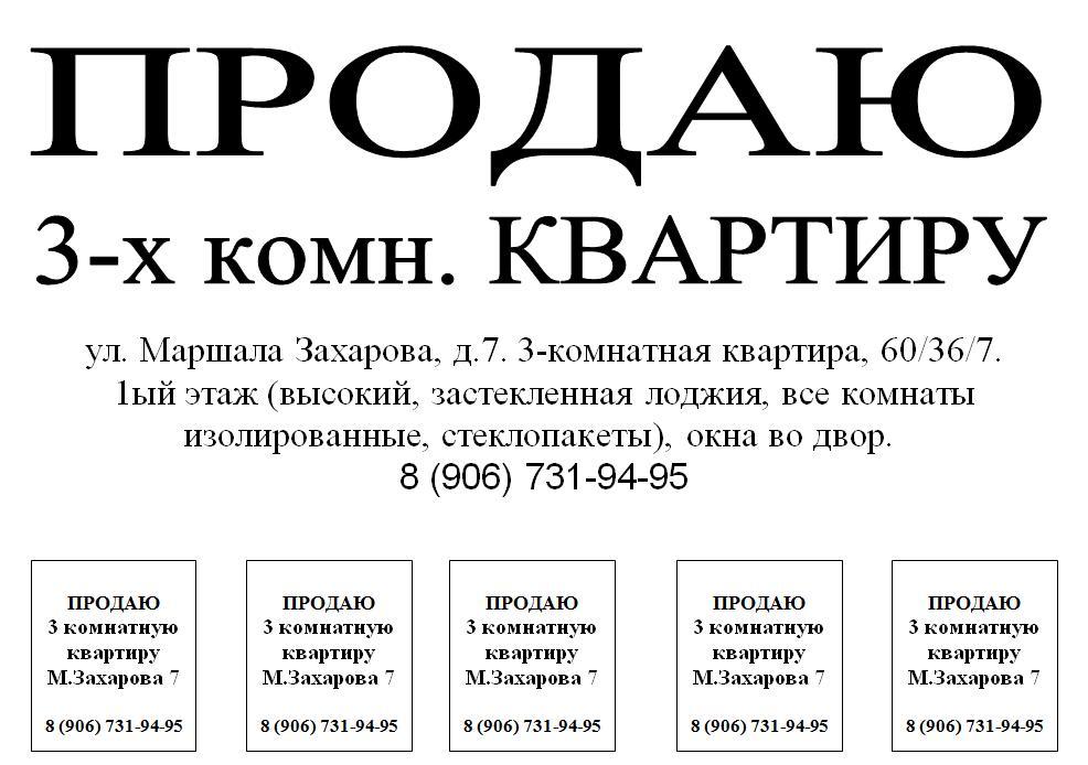 образец объявления по продаже квартиры