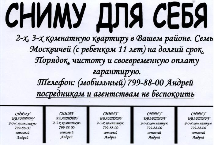 Образец объявления сдаю квартиру