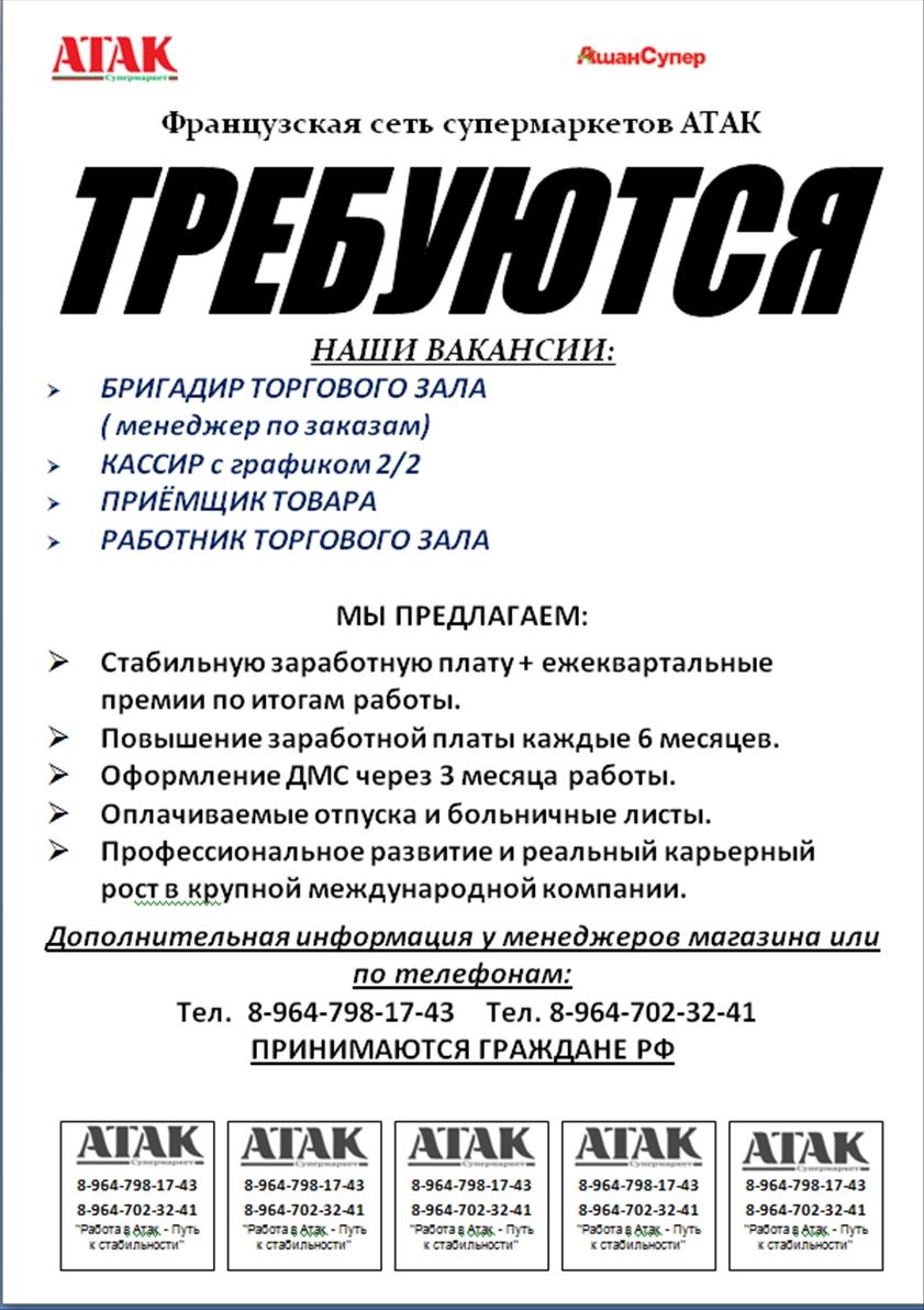 Подать объявление по работе купить хендай i20 б/у москве частные объявления